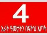 AbuAmeleek300575